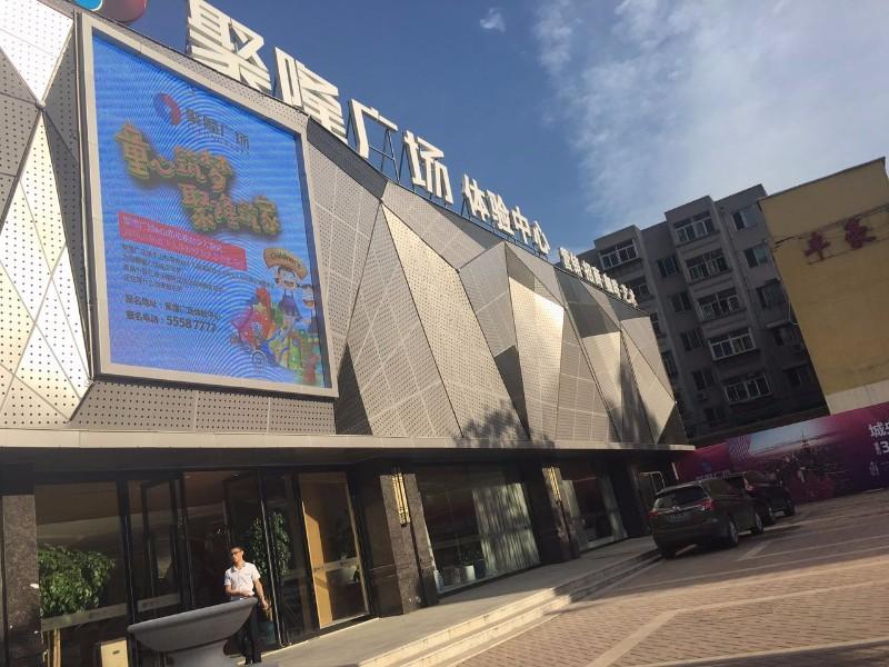洪家楼 聚隆广场 产权商铺 公寓 火爆销售中