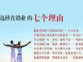 河南郑州三生直销事业加盟