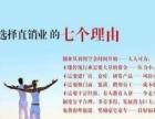 河北邢台康婷刘老师直销事业招商加盟 零售业