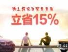中华联合车险年底回馈客户大让利,低价车险,超值服务