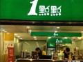 重庆一点点奶茶加盟-1-3人操作10大保障无忧创业