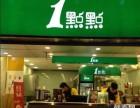 济南-一点点奶茶加盟热线 万元加盟,小投资,大收入
