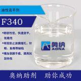 油性流平剂F340 四川奥纳新材料有限公司