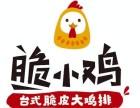 深圳脆小鸡鸡排哪里好,可以加盟么?