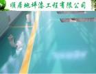 广州环氧地坪漆有限公司