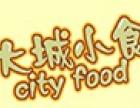 大城小食休闲食品加盟