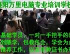 襄阳电脑培训 办公自动化 高级文秘 统计员 仓管员实战一对一