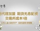 广州金融行业加盟,股票期货配资怎么免费代理?