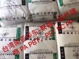 专业供应食品级管材专用料PBT台湾南亚1100