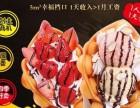 松枝记港式小吃店爆满 加盟更有钱途 松枝记港式小吃