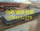 济南钢板租赁,铺路钢板