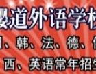 鞍山樱道韩语资深培训机构权威培训