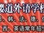 鞍山日语学校鞍山日语培训樱道专业培训机构名师授课