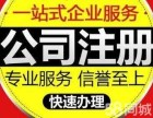 汉阳区0元注册 工商代理 变更 注销 代办各种许可证