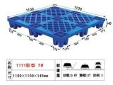 深圳塑料托盘 塑料卡板 各种材质规格托盘供应 塑料栈板