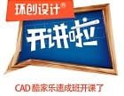 CAD酷家乐线下实训第二十期开课啦!室内培训,包学会