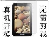 联想乐pad A3000膜 A3000保护膜 7寸平板电脑屏幕贴