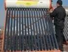 柳市专业维修各种品牌太阳能热水器柳市太阳能维修方法