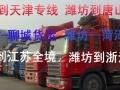 承接潍坊市区及周边区域大型设备运输 货车出租服务