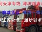 潍坊物流到天津全境唐山全境货物运输大型设备运输服务