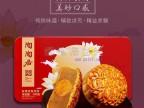 2017广州式陶陶居酒家秋情月意月饼 团购批发厂家发货75折