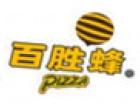 百胜蜂披萨加盟