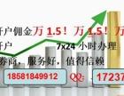 在湛江这个地方哪家证券公司佣金更低