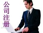 奎文区注册公司 代理记账 公司注销变更业务代理找隆杰