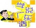 深圳广东话(粤语)7月23日新班开课啦
