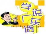 福永广东话粤语培训班7月3日新班开课