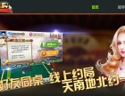 常州水浒传游戏电玩开发