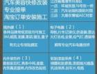 鹰潭车工厂-淘宝施工店-汽车美容快修改装