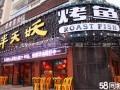 半天妖烤鱼加盟/ 酒吧音乐主题餐厅烤鱼 烤鱼店