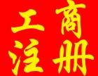 北京公司注册 工商注册 注册公司 变更注销 记账 登报 社保