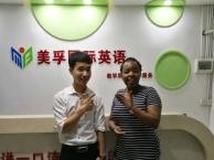 青少年暑假英语培训精品小班 ,虎门美孚国际英语 !