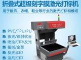 热转移印花膜激光打标机 激光雕刻激光切割机 图像清晰立体感强