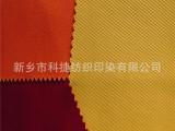 供应全棉阻燃防静电防水布面料 20*16工装