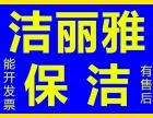 成都彭州濛阳房子刚装修完清洗打扫一次费用多少