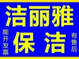 北京洁丽雅保洁小时工/地毯清洗/开荒保洁