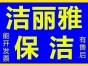 成都大邑蔡场幼儿园刚装修完清洗打扫一次价格怎么算
