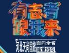 【河北天尚旅行社】加盟官网/加盟费用/项目详情
