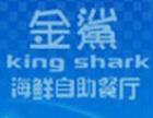 金鲨海鲜烤肉加盟
