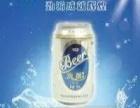 啤酒代理 啤酒批发 啤酒招商 啤酒加盟