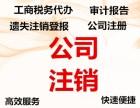 武汉公司注销流程有哪些