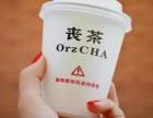 丧茶加盟 加盟费多少/丧茶加盟/奶茶冰激凌饮品