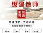 南通一级建造师培训/张福生、薛涛名师面授来智达