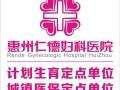 惠州仁德妇科医院做人流好不好 带网友评价
