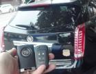 东部华侨城专业汽车开锁公司 汽车钥匙全丢上门匹配电话