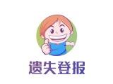 上海法制报律师证登报挂失