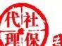福州厦门漳州社医保公积金五险一金代理代缴办社保补缴